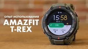 Опыт использования <b>Amazfit T Rex</b>. Смарт <b>часы</b> или Фитнес <b>часы</b> ...