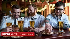 Британские ученые: <b>кружка пива</b> в день может сократить жизнь ...