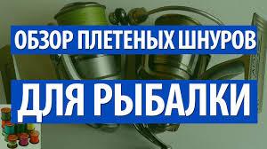 ПЛЕТЕНАЯ <b>ЛЕСКА РЫБОЛОВНАЯ</b> для ЛОВЛИ СПИННИНГОМ ...