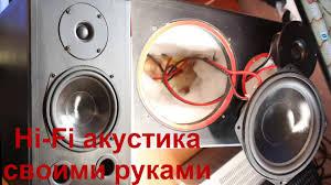 hi fi акустика своими руками Дополнение: Стоимость ...