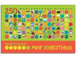 <b>Книжки с наклейками Мозаика</b> kids: каталог, цены, продажа с ...