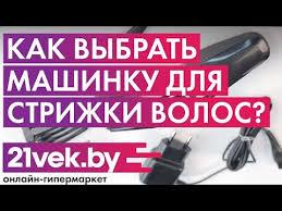 Как выбрать <b>машинку для стрижки волос</b>? | Обзор от онлайн ...