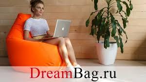 <b>Кресло мешок</b> размер <b>2XL</b> от <b>Dreambag</b>.ru - YouTube