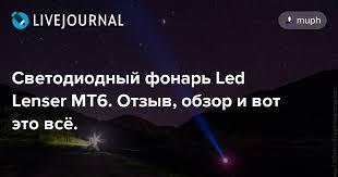Светодиодный <b>фонарь</b> Led Lenser <b>MT6</b>. Отзыв, обзор и вот это ...