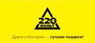 каталог производителей бензо- и ... - 220 Вольт