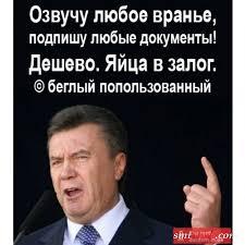 Минюст РФ получил запрос Украины на видеодопрос Януковича - Цензор.НЕТ 9059