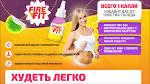 fire fit (фаер фит) для похудения где купить в спб
