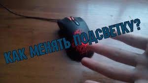 Как же менять подсветку в мышке bloody blazing a9 ? - YouTube