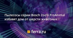 Пылесосы серии <b>Bosch</b> Zoo'o <b>ProAnimal</b> избавят дом от шерсти ...