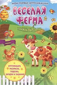 Силенко Е <b>ред</b> Феи самоцветы Книжка <b>раскраска</b> - detskiy-kvartal.ru