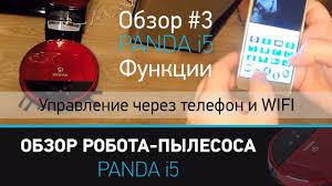 Обзор <b>робот пылесос Panda i5 Панда i5</b>. Подключение к Wi-Fi и ...
