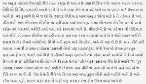 makar sankranti essay in gujarati language    hope you like this articles stay connect   us for more updates  don    t forget to share this post   your friends and family on social networking sites