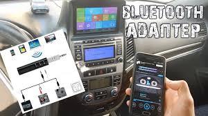 Стерео <b>Bluetooth</b> адаптер 3.5 jack с алиэкспресс. - YouTube