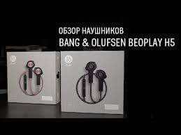 <b>Bang</b> & <b>Olufsen</b> Beoplay H5 — обзор компактных беспроводных ...