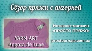 Обзор <b>пряжи YARN ART Angora de</b> Luxe - YouTube