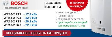 Купить Надежную <b>Газовую Колонку</b> BOSCH (БОШ) в Туле от 6050
