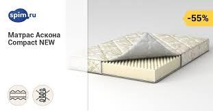 <b>Матрас АСКОНА COMPACT NEW</b> — купить матрас Askona ...