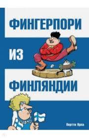 "Книга: ""<b>Фингерпори из Финляндии</b>"" - Пертти Ярла. Купить книгу ..."