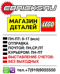 Продажа деталей <b>LEGO</b> поштучно. Самый широкий ...