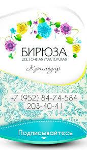 Доставка <b>цветов</b> Краснодар || <b>Бирюза Розы</b> Букеты | ВКонтакте