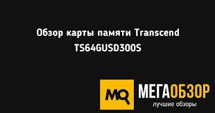 Обзор <b>карты памяти Transcend</b> TS64GUSD300S - MegaObzor