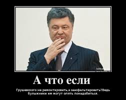 Порошенко уволил руководителей всех райадминистраций на Закарпатье - Цензор.НЕТ 8013