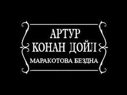 <b>Артур Конан Дойл</b> - <b>Маракотова</b> бездна (аудиокнига) - YouTube