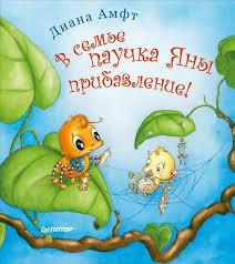 <b>День рождения паучка</b> Яны от книжного магазина Либрерия