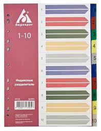 Купить <b>Разделитель индексный Бюрократ ID125</b> A4 пластик 1-10 ...