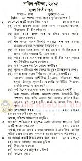 previous year dakhil board question and solution madrasah board image file link click here