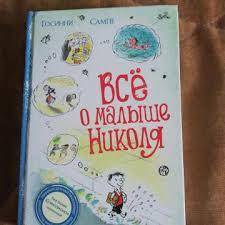 <b>Неприятности малыша Николя</b> – купить в Москве, цена 170 руб ...