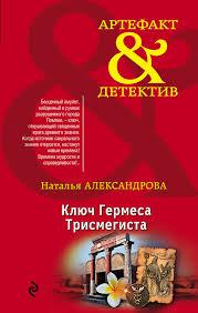 <b>Ключ Гермеса</b> Трисмегиста - скачать книгу автора <b>Александрова</b> ...