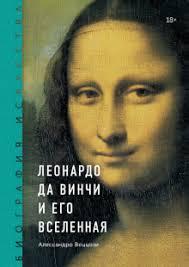 """Книга: """"<b>Леонардо да Винчи и</b> его Вселенная"""" - Алессандро ..."""
