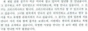 essay about korea  siolmyfreeipme korea essaytopik essay writing guide