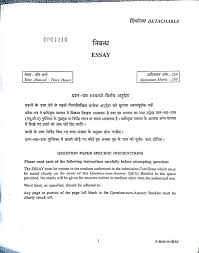 upsc mains essay question paper day ssc cgl upsc cse mains 2015 16 day 1 morning session 18 2015 essay writing question paper