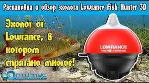 <b>Эхолот Lowrance Fish Hunter</b> 3D. Распаковка и обзор всех функций