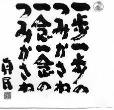 「坂村真民」の画像検索結果