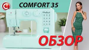 <b>Швейная машина COMFORT</b> 35 - обзор основных операций ...