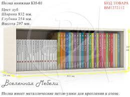 <b>Полка книжная</b> КН-01 дуб <b>Мебельный Двор</b> 832х254х297 мм от ...