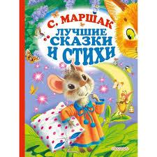 <b>Издательство АСТ</b> С. Маршак Лучшие стихи и сказки ...
