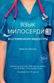 Отзывы о книге <b>Язык милосердия</b>: <b>Воспоминания медсестры</b>