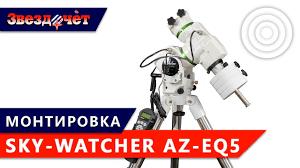 Экваториально-азимутальная <b>монтировка Sky</b>-<b>Watcher AZ</b>-EQ-5 ...