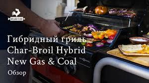 Обзор гибридного <b>гриля</b> (газовый и <b>угольный</b>) Char-Broil Hybrid ...