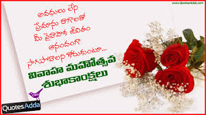 Telugu Marriage Day Quotes | Marriage Day Greetings in Telugu ...