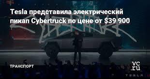 Tesla представила электрический пикап Cybertruck по цене от ...