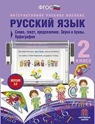 Интерактивное учебное пособие. <b>Русский</b> язык. 2 класс. Слово ...