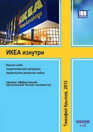 <b>Тимофей Крылов</b>, <b>ИКЕА</b> изнутри (бизнес-кейс) – читать онлайн ...