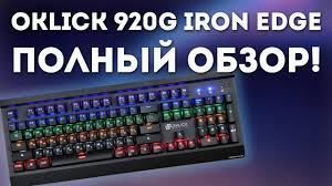 <b>Клавиатура Oklick 920G</b> IRON EDGE, Полный обзор! - YouTube