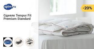 <b>Одеяло</b> TEMPUR <b>Fit Premium Standard</b> — купите со скидкой 20 ...