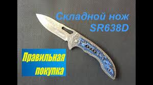 SR638D <b>Складной нож</b> - YouTube